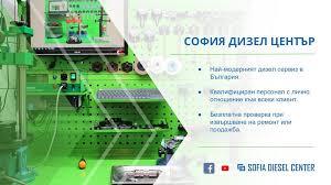 sofia diesel center